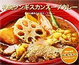 楽天ランキング1位獲得「札幌ジンギスカンスープカレー」…