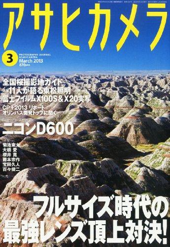アサヒカメラ 2013年 03月号 [雑誌]