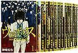 ウロボロス 警察ヲ裁クハ我ニアリ コミック 1-19巻セット (BUNCH COMICS)