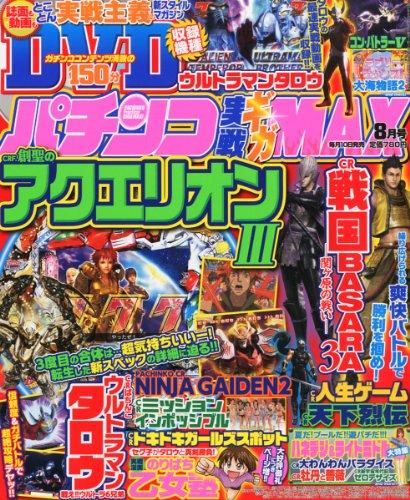 パチンコ実戦ギガMAX (マックス) 2012年 08月号 [雑誌]