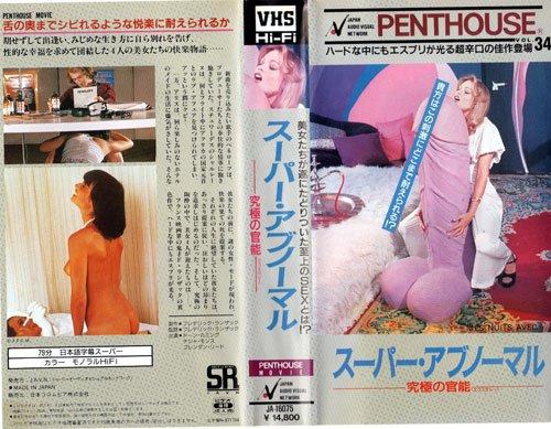 スーパー・アブノーマル [VHS]