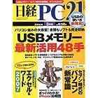 日経PC21 2010年3月号