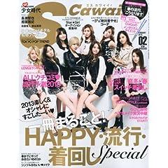 Scawaii! (�G�X �J���C�C) 2013�N 02���� [�G��]