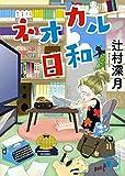 ネオカル日和 (講談社文庫)