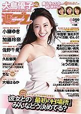 週プレ No.38 9/22 号 [雑誌]