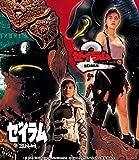 ゼイラム&ゼイラム2 Blu-ray BOX[Blu-ray/ブルーレイ]