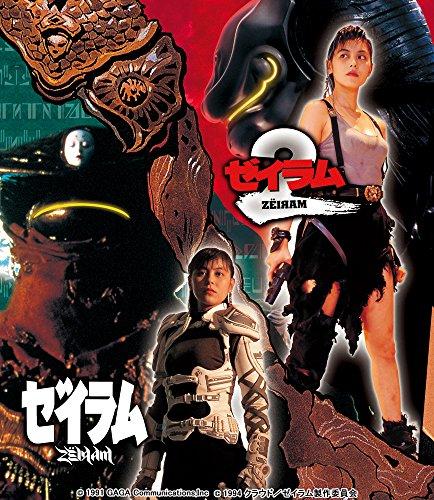 ゼイラム&ゼイラム2 Blu-ray BOX