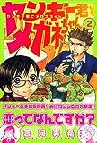 ヤンキー君とメガネちゃん 2 (少年マガジンコミックス)