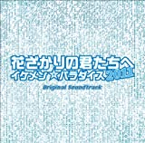 (仮)フジテレビ系ドラマ「花ざかりの君たちへ~イケメン♂パラダイス~2」(仮)オリジナル・サウンドトラック
