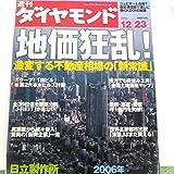 週刊 ダイヤモンド 2016年 12/24号 [雑誌]