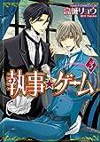 執事★ゲーム(3) (あすかコミックスCL-DX)