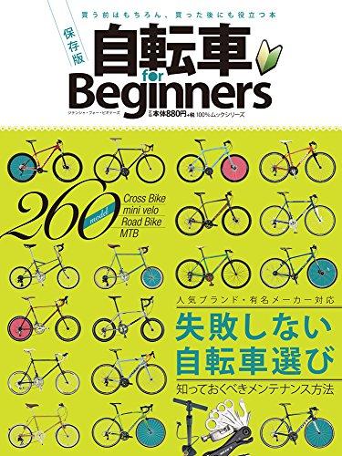 自転車 for Beginners (100%ムックシリーズ)