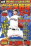 実録 六大学野球スター列伝 (ミッシィコミックス)