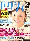 ゼクシィ 宮城・山形版 2008年 05月号 [雑誌]