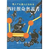 Can become a master in amateur - four-poster ?? esoteric book (1984) ISBN: 4884810627 [Japanese Import]