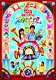 NHK����������Ƃ������� �ŐV�\���O�u�b�N�u�n���҂��҂��v[PCBK-50102][DVD]