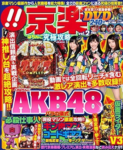 京楽パチンコ究極攻略DVD vol.2 (GW MOOK 137)