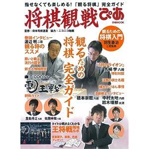 将棋観戦ぴあ (ぴあMOOK)