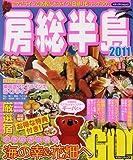 房総半島 2011 (メディアパルムック パーフェクトガイド 51)