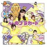 AKB48「心のプラカード」
