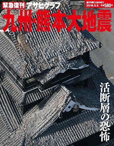 復刊アサヒグラフ 九州・熊本大地震 2016年 5/5号 [雑誌] (週刊朝日増刊)