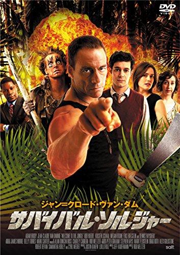 サバイバル・ソルジャー [DVD]