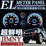 ジムニー JA11 ELメーター メーターパネル 黒基盤