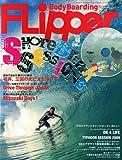 Body Boarding FLipper (ボディボーディング フリッパー) 2010年 02月号