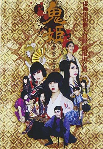 鬼姫 2012 [DVD]