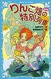 りんご畑の特別列車 新装版 (講談社青い鳥文庫)