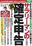 サラリーマンのための確定申告(裏)マニュアル (別冊宝島 2256)