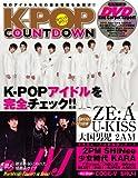 K-POPカウントダウン (DIA COLLECTION)
