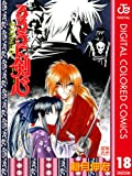 るろうに剣心―明治剣客浪漫譚― カラー版 18 (ジャンプコミックスDIGITAL)