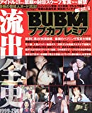 BUBKA増刊 BUBKAプレミア流出全史1999-2009 2009年 12月号 [雑誌]