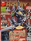 電撃 HOBBY MAGAZINE ( ホビーマガジン ) 2010年 05月号 [雑誌]