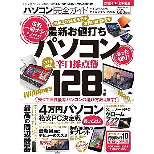 【完全ガイドシリーズ065】パソコン完全ガイド (100%ムックシリーズ)