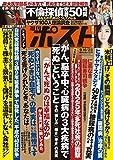 週刊ポスト 2016年 9/23 号 [雑誌]