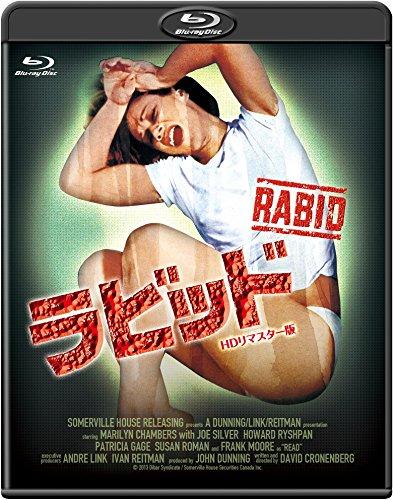 ラビッド -HDリマスター版-[Blu-ray/ブルーレイ]