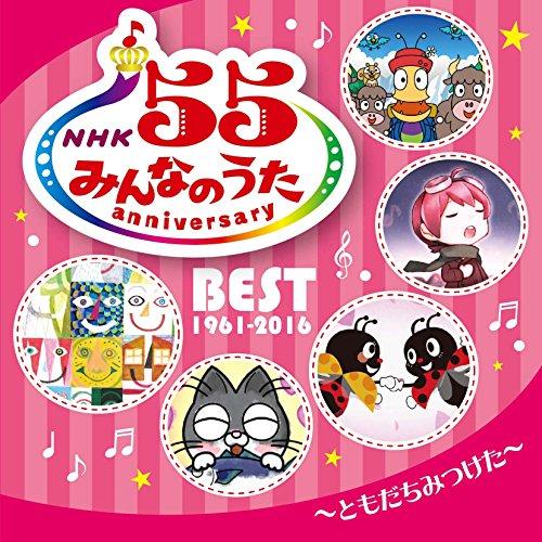 NHKみんなのうた 55 アニバーサリー・ベスト ~ともだちみつけた~