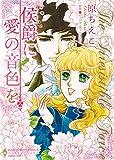 侯爵に愛の音色を (エメラルドコミックス ハーモニィコミックス)