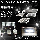 (アウト-エムピー) AUTO-MP 純正交換 車種専用設計 ダイヤカット仕様 A/ZNM1# ZGM1# 10系 アイシス パーツ ルームランプ led 12V 3チップ 5050SMD 6000K 白 クリスタルレンズカバー クリア 9Pセット MP-057001