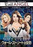 ウォール・ストリートの女豹 [DVD]