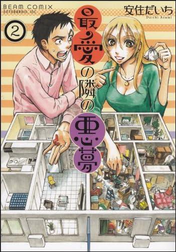 最愛の隣の悪夢 2巻 (ビームコミックス)