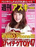 週刊アスキー No.1065 (2016年2月9日発行)<週刊アスキー> [雑誌]