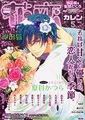 花恋 (カレン) 2011年 05月号 [雑誌]