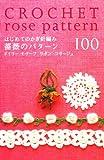 はじめてのかぎ針編み薔薇のパターン100―ドイリー モチーフ リボン コサージュ (アサヒオリジナル 235)