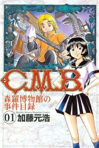C.M.B.森羅博物館の事件目録(1) (月刊少年マガジンコミックス)