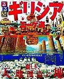 るるぶギリシア・エーゲ海 (るるぶ情報版海外)