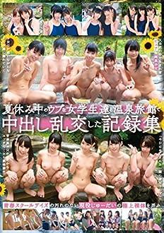 夏休み中のウブな女学生達と温泉旅館で中出し乱交した記録集 キチックス/妄想族 [DVD]