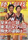 陸上競技マガジン 2010年 12月号 [雑誌]